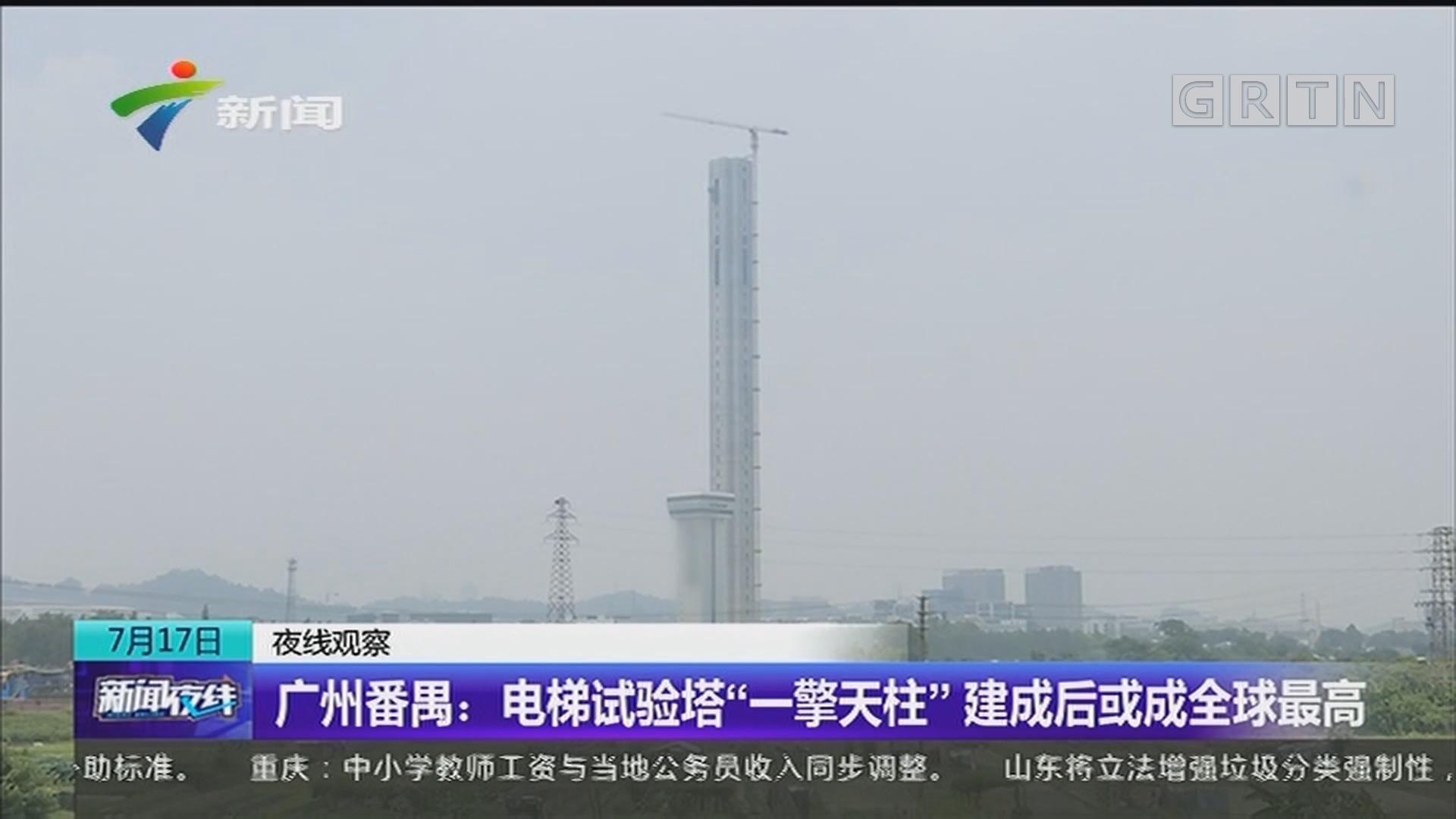 """广州番禺:电梯试验塔""""一擎天柱""""建成后或成全球最高"""