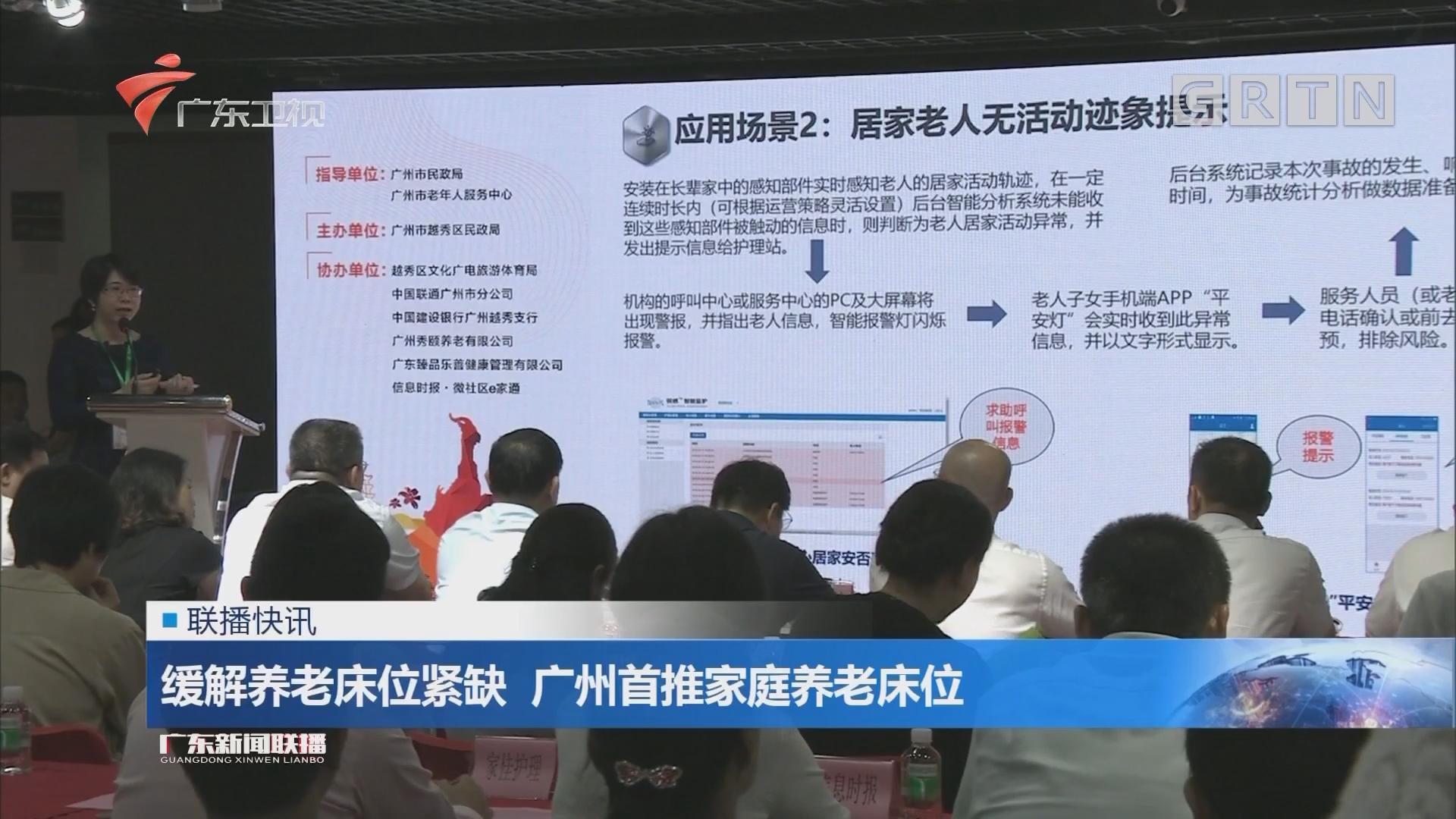 缓解养老床位紧缺 广州首推家庭养老床位