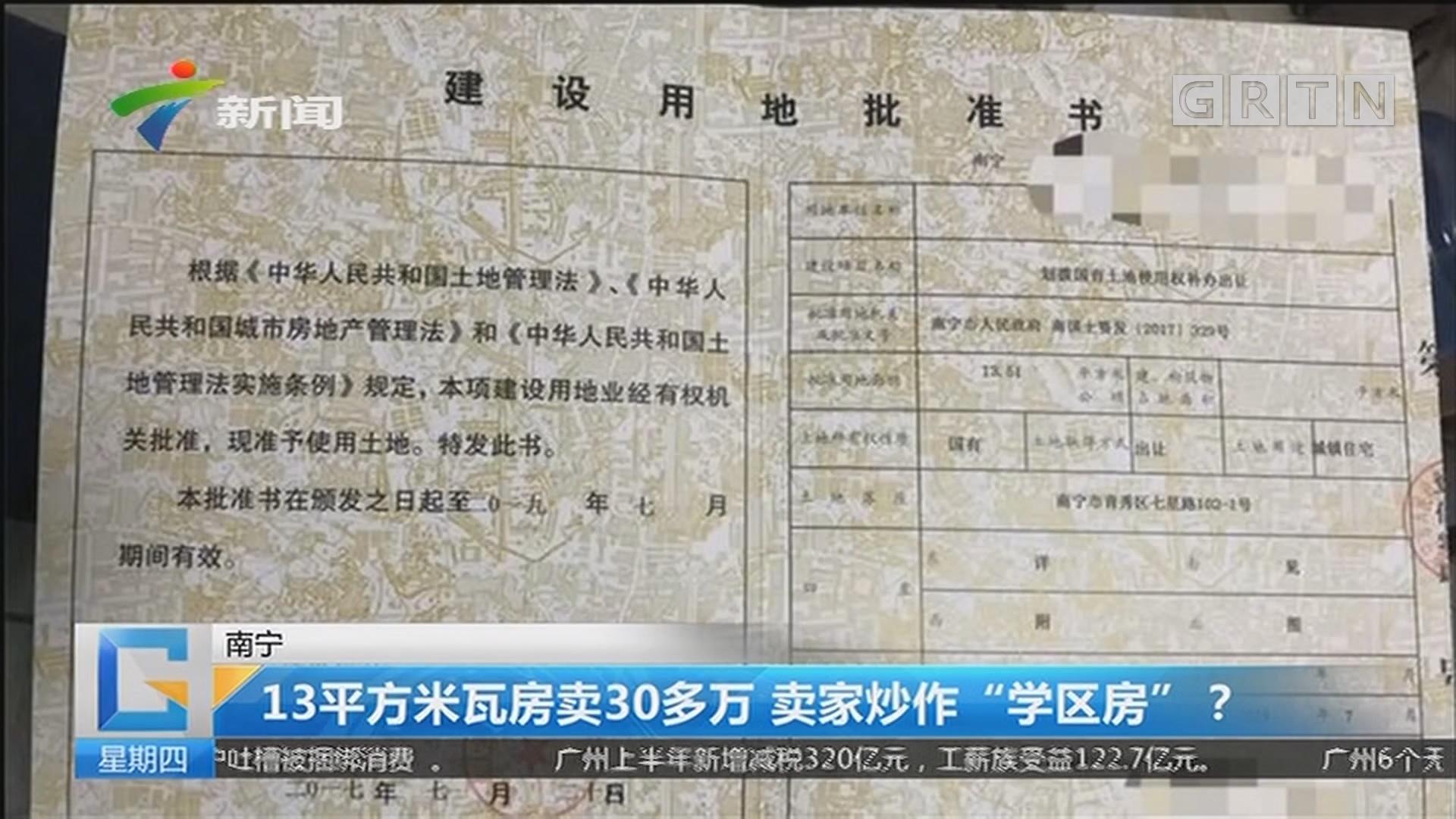 """南宁:13平方米瓦房卖30多万 卖家炒作""""学区房""""?"""