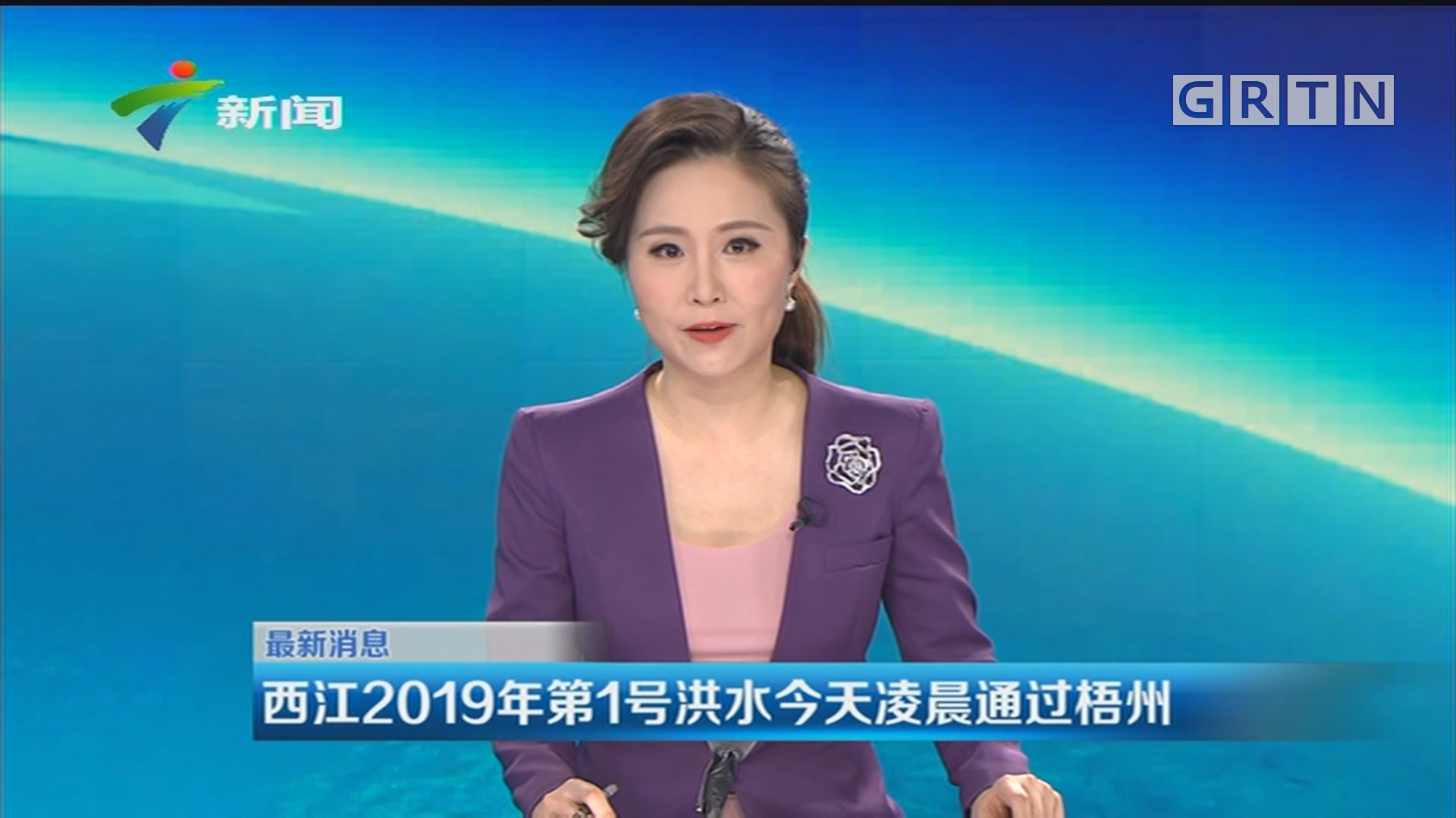 最新消息:西江2019年第1号洪水今天凌晨通过梧州