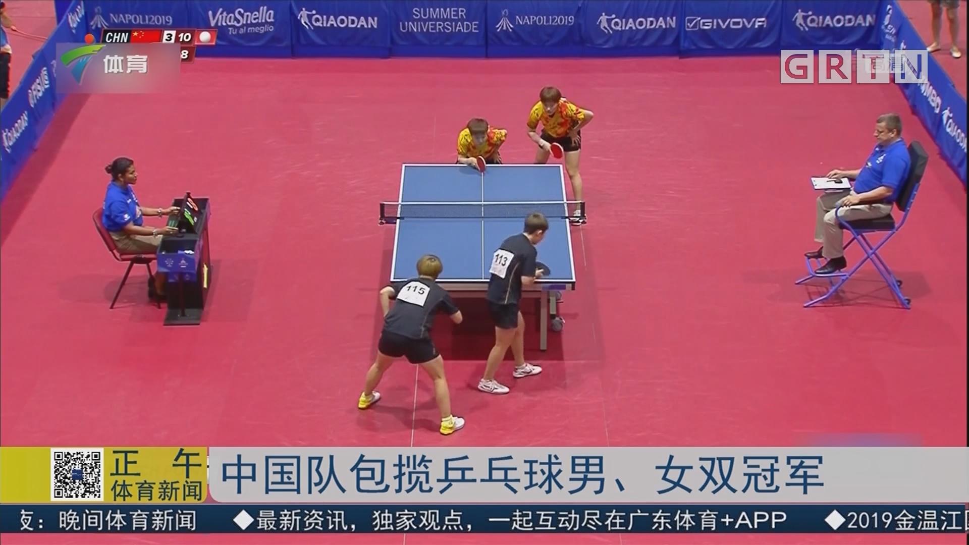 中国队包揽乒乓球男、女双冠军