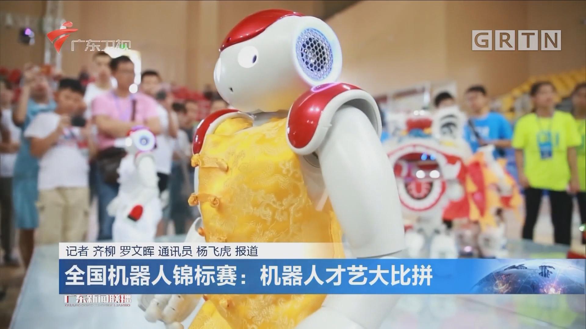 全国机器人锦标赛:机器人才艺大比拼