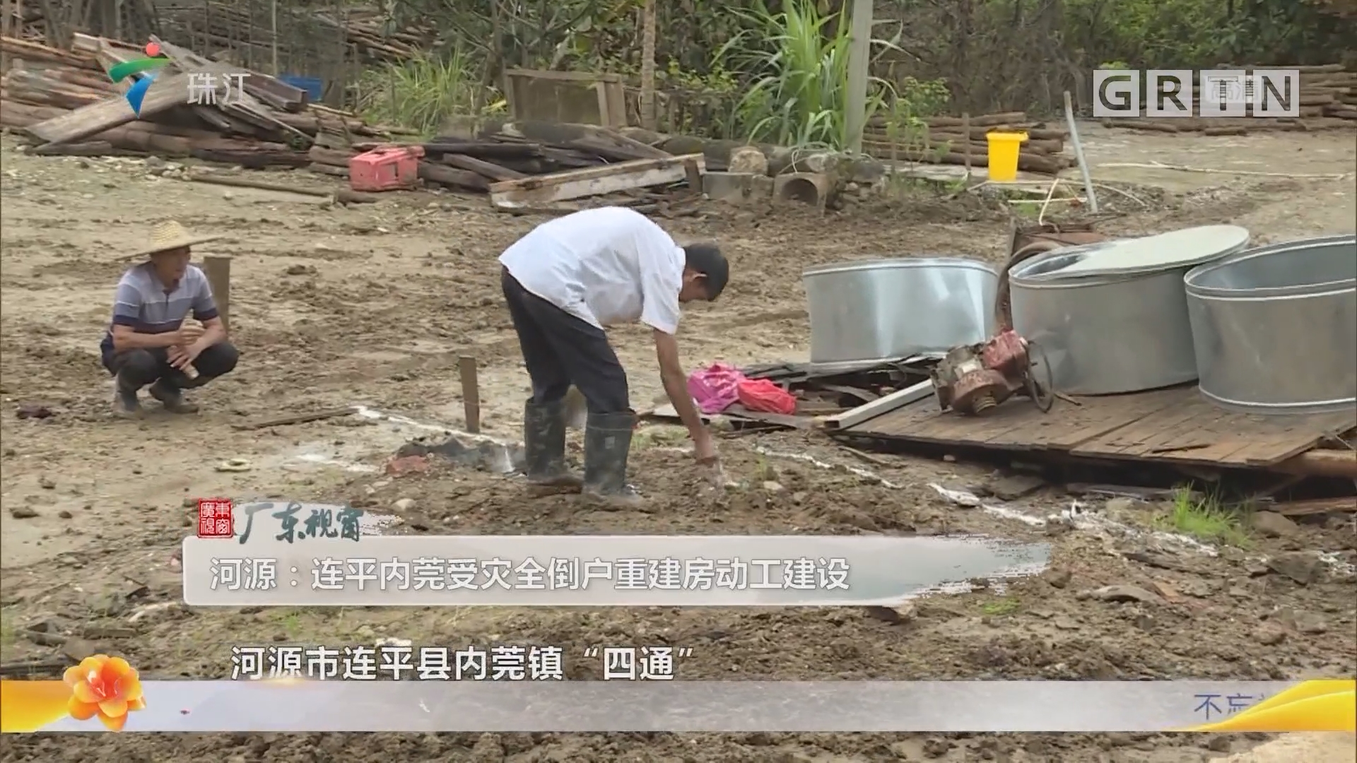 河源:连平内莞受灾全倒户重建房动工建设