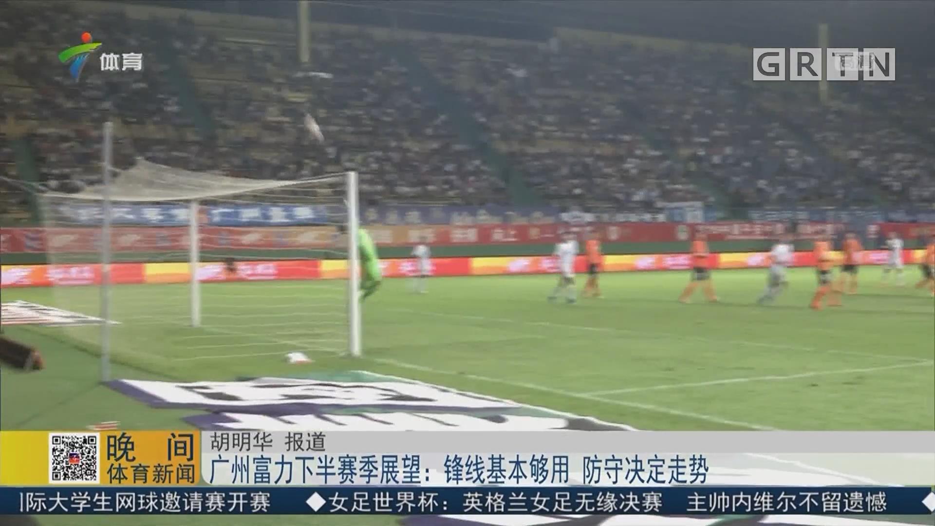 广州富力下半赛季展望:锋线基本够用 防守决定走势