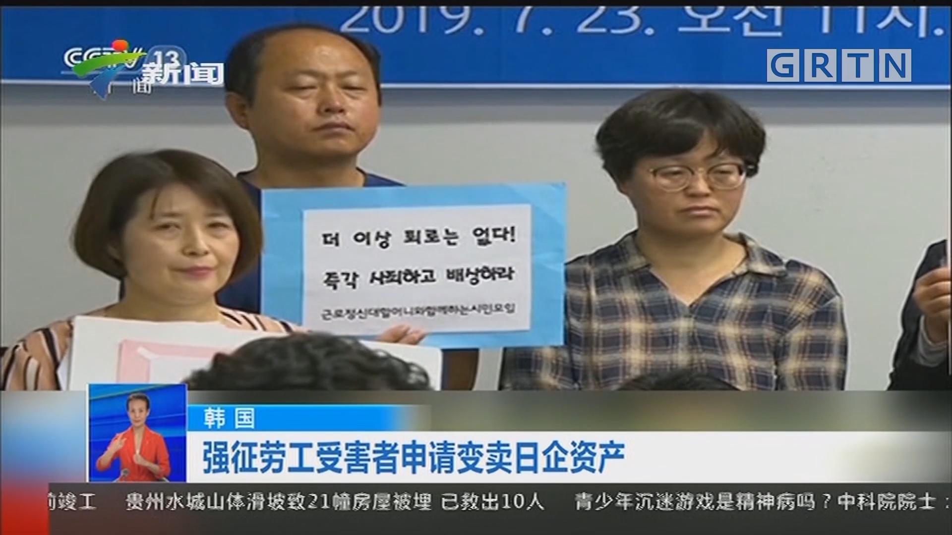 韩国:强征劳工受害者申请变卖日企资产