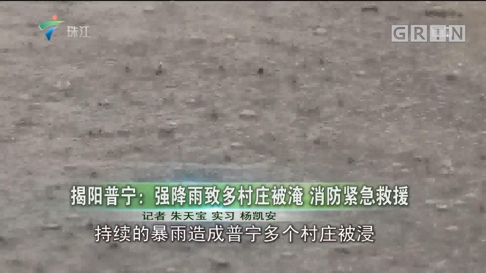 揭阳普宁:强降雨致多村庄被淹 消防紧急救援