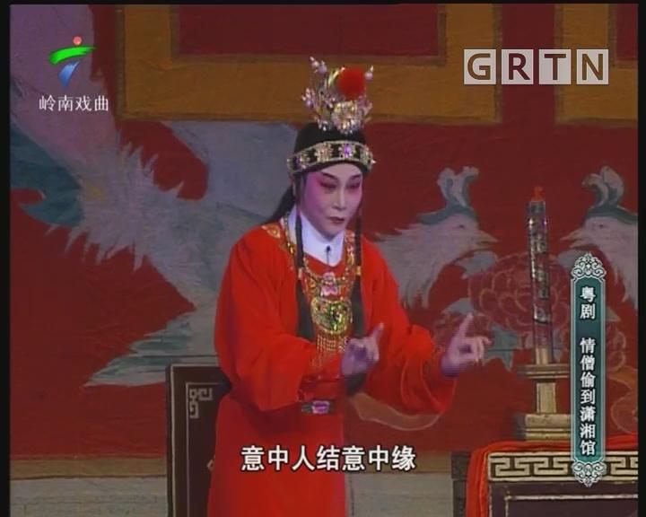 [2019-07-25]剧场连线:粤剧 情僧偷到潇湘馆(二)
