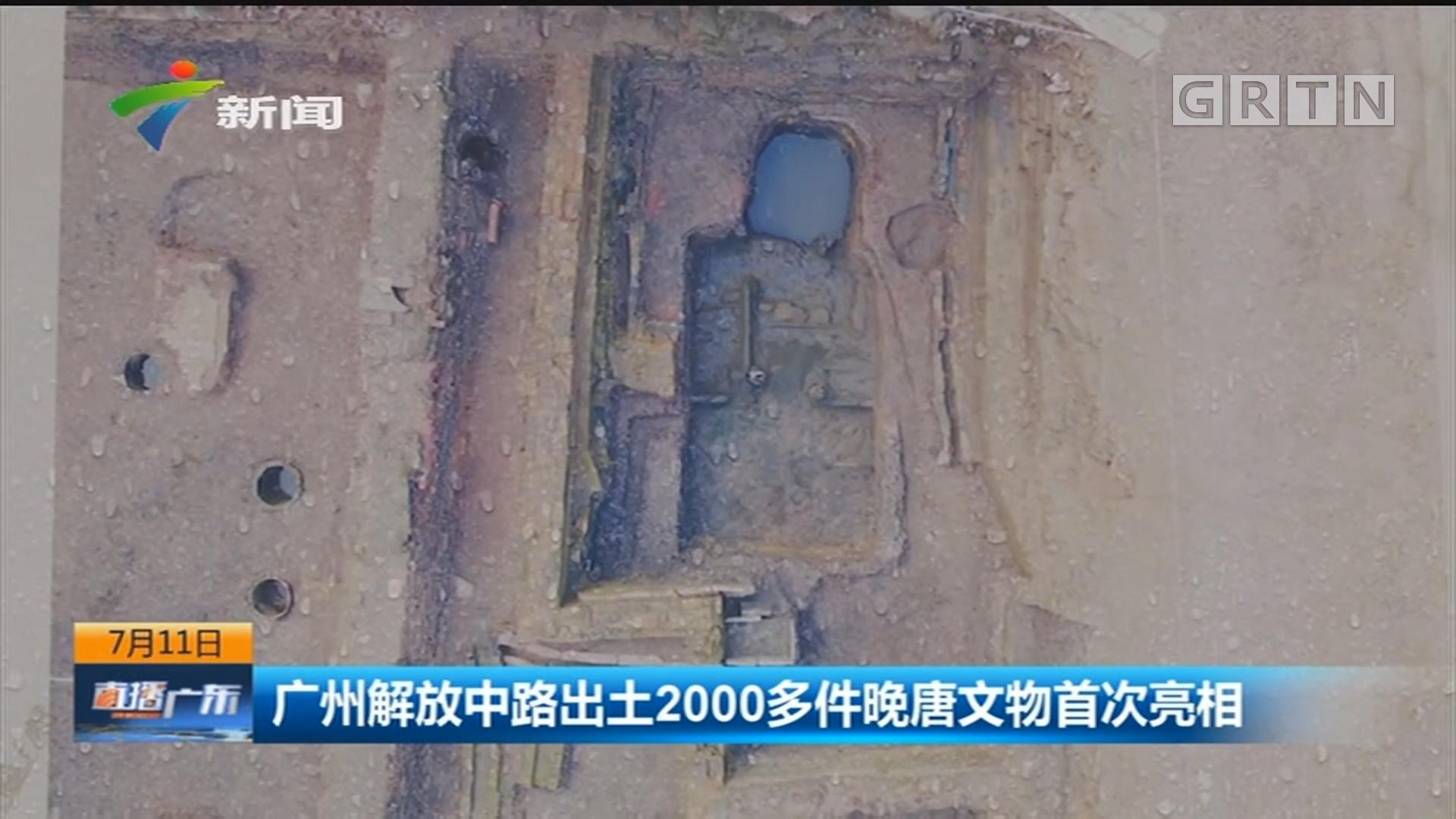 广州解放中路出土2000多件晚唐文物首次亮相