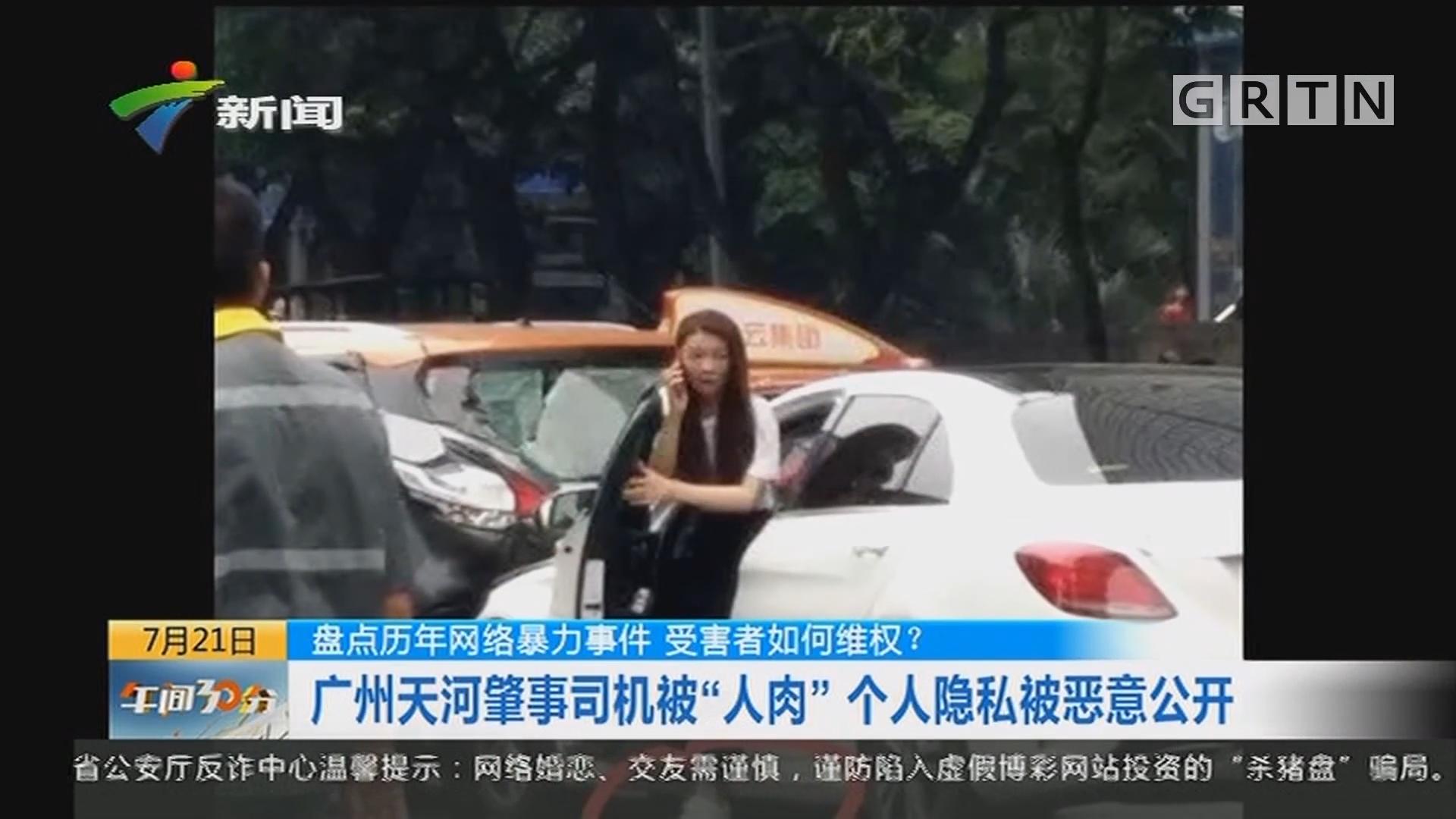 """盘点历年网络暴力事件 受害者如何维权? 广州天河肇事司机被""""人肉"""" 个人隐私被恶意公开"""
