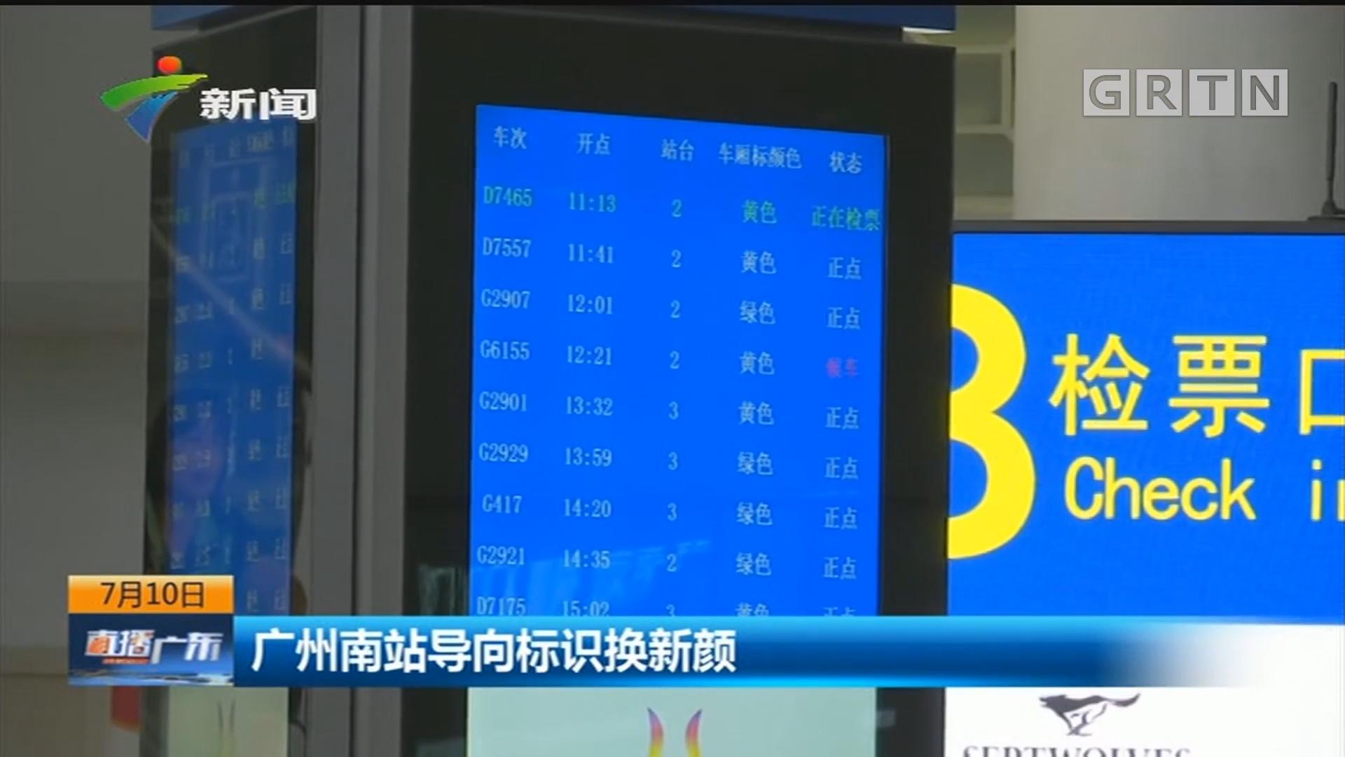 广州南站导向标识换新颜
