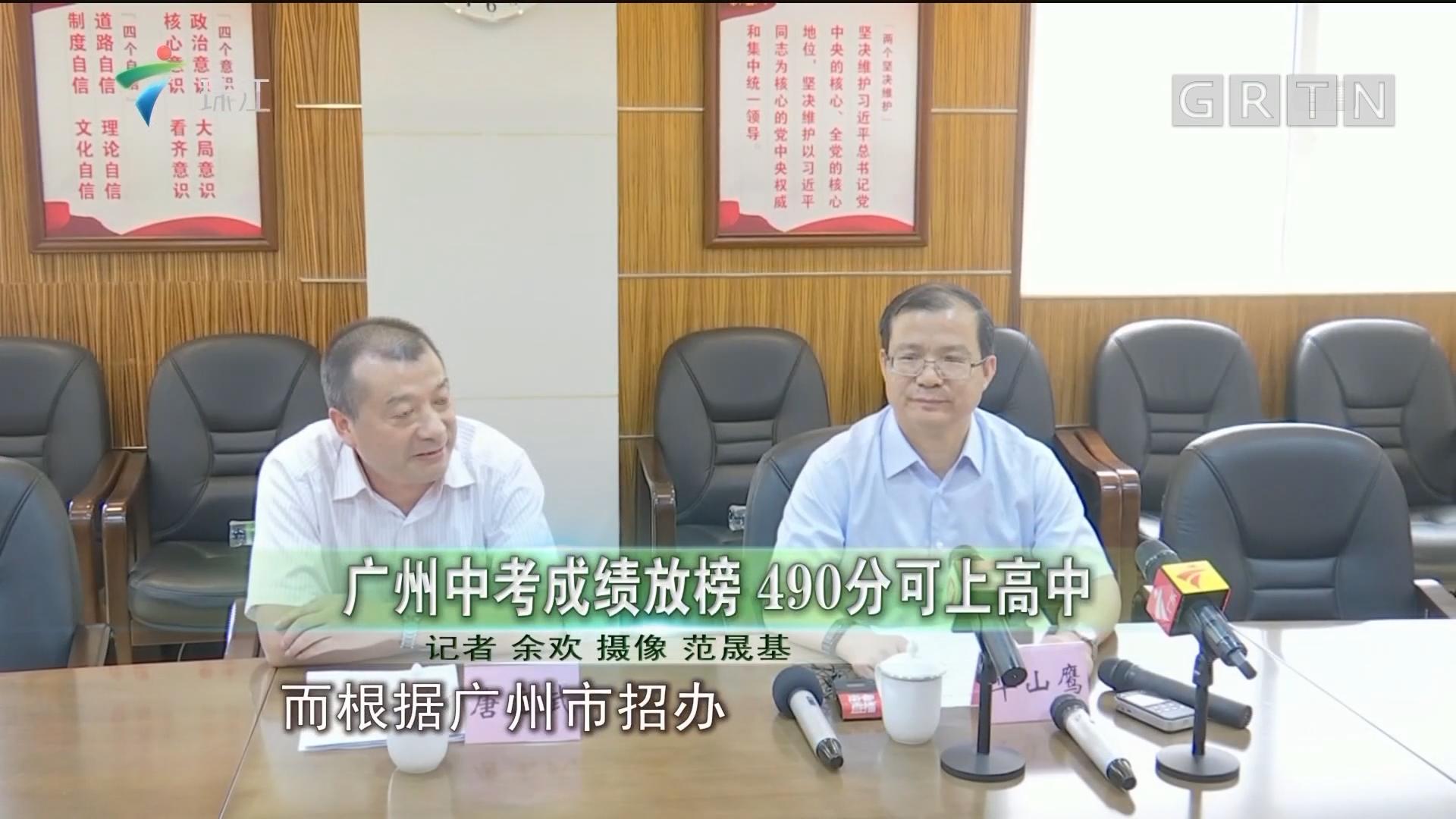广州中考成绩放榜 490分可上高中