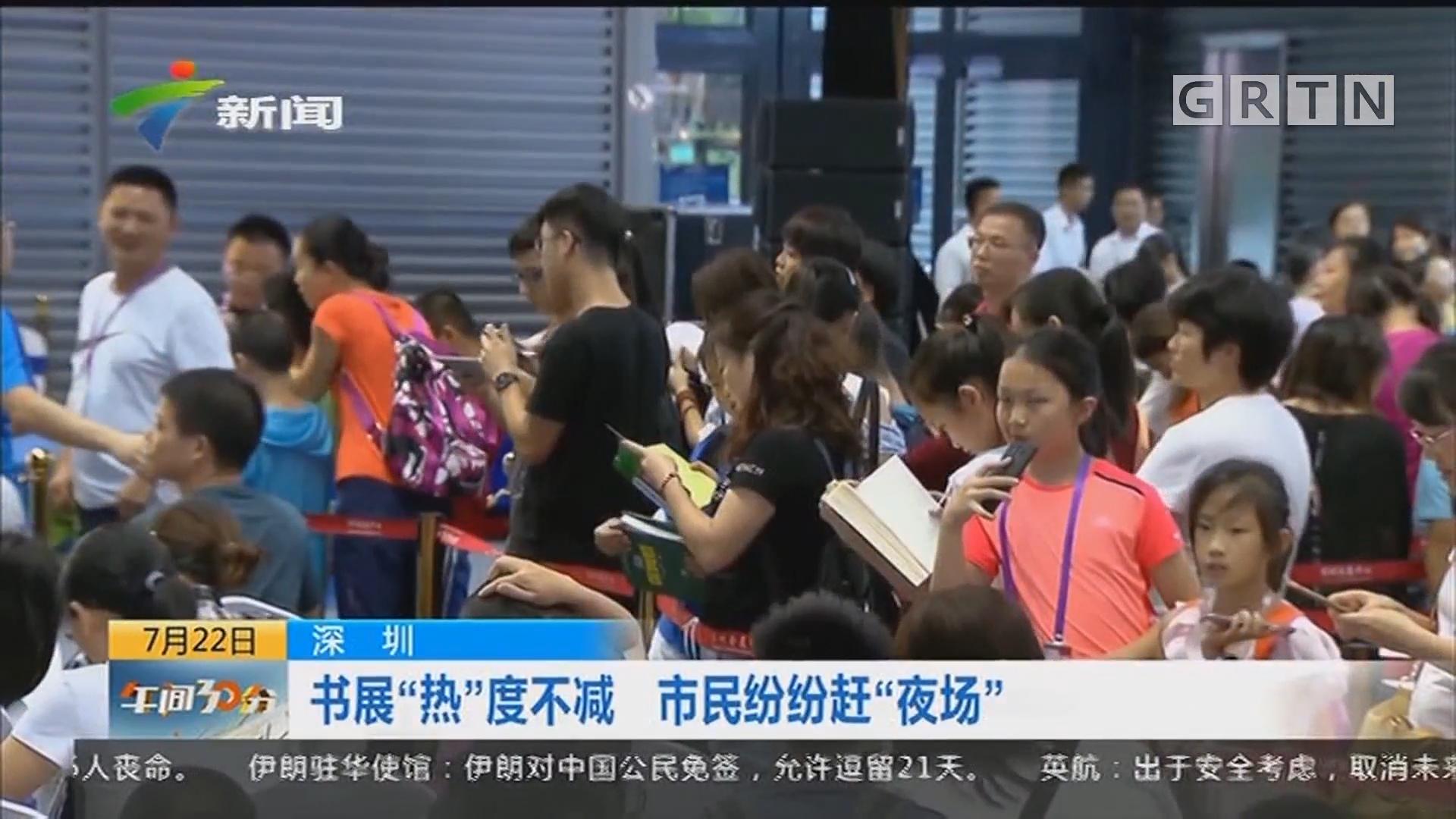 """深圳:书展""""热""""度不减 市民纷纷赶""""夜场"""""""