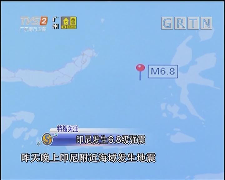 印尼发生6.8级强震