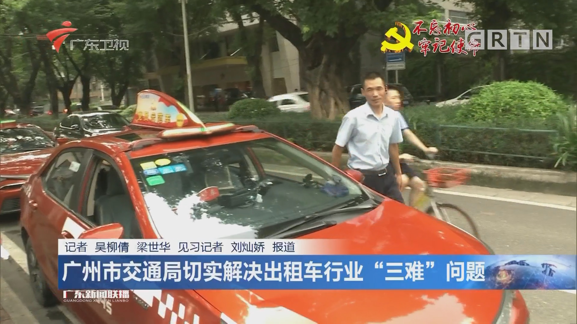 """广州市交通局切实解决出租车行业""""三难""""问题"""