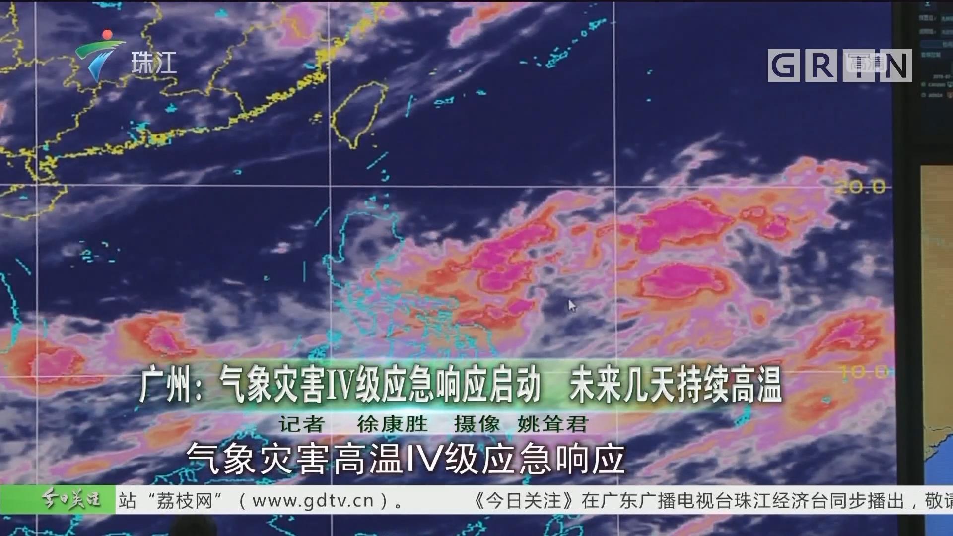 广州:气象灾害IV级应急响应启动 未来几天持续高温