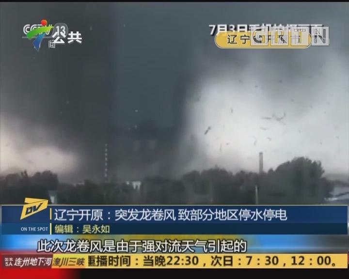 遼寧開原:突發龍卷風 致部分地區停水停電