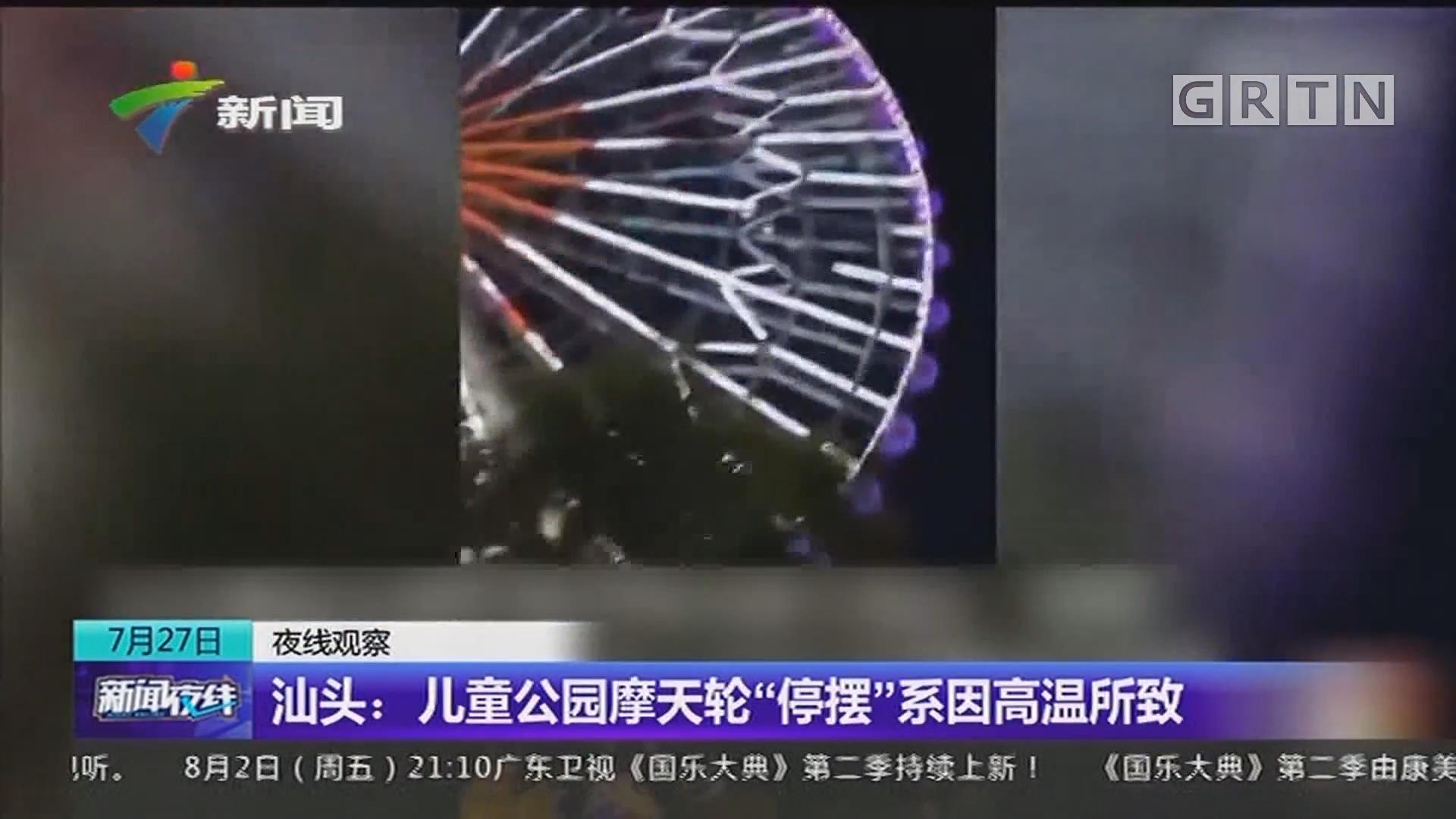 """汕头:儿童公园摩天轮""""停摆""""系因高温所致"""