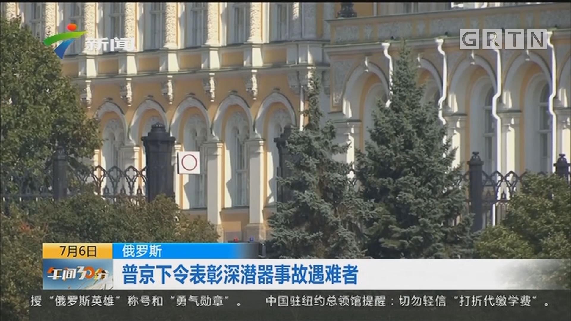 俄罗斯:普京下令表彰深潜器事故遇难者