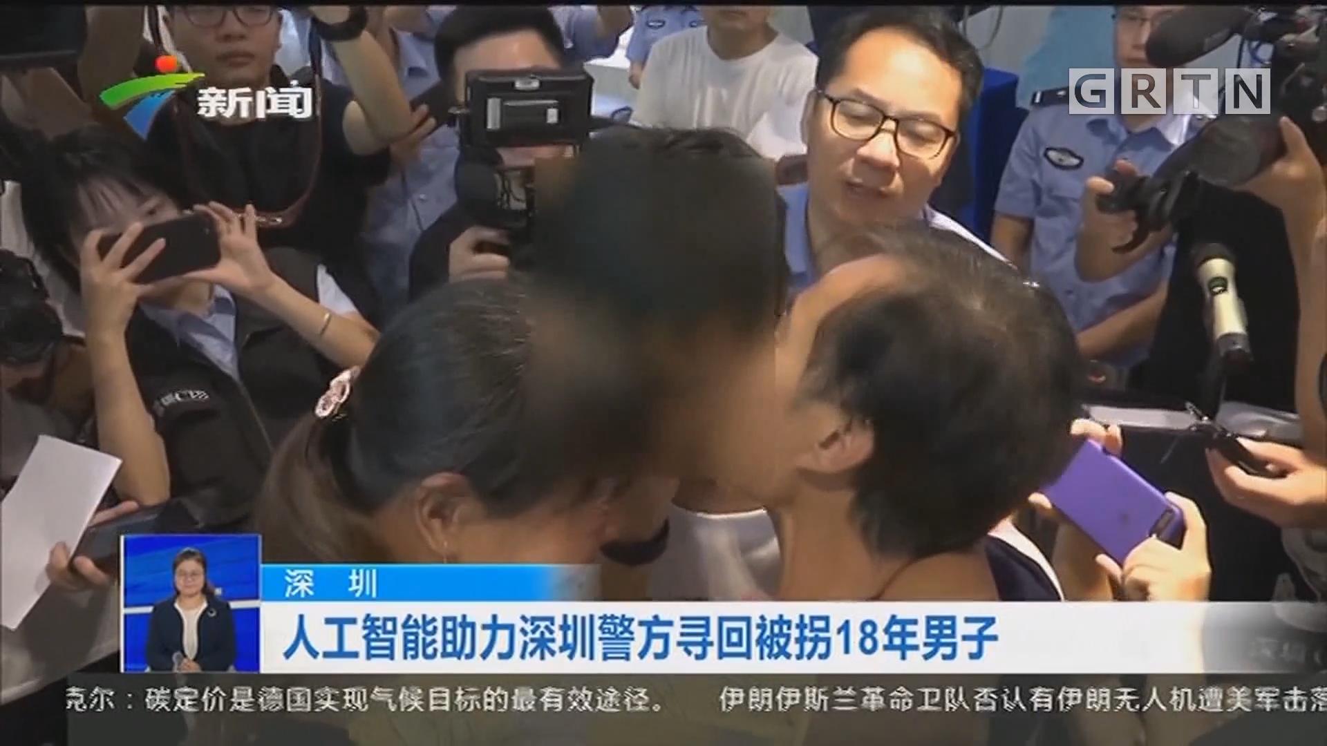 深圳:人工智能助力深圳警方寻回被拐18年男子