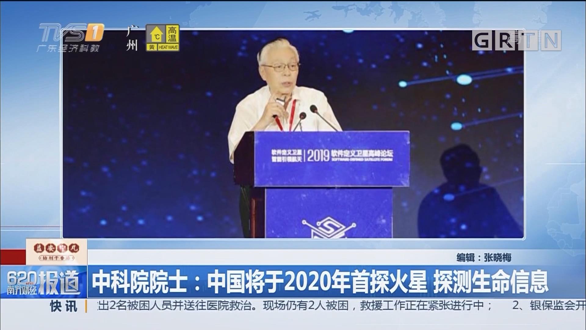 中科院院士:中國將于2020年首探火星 探測生命信息