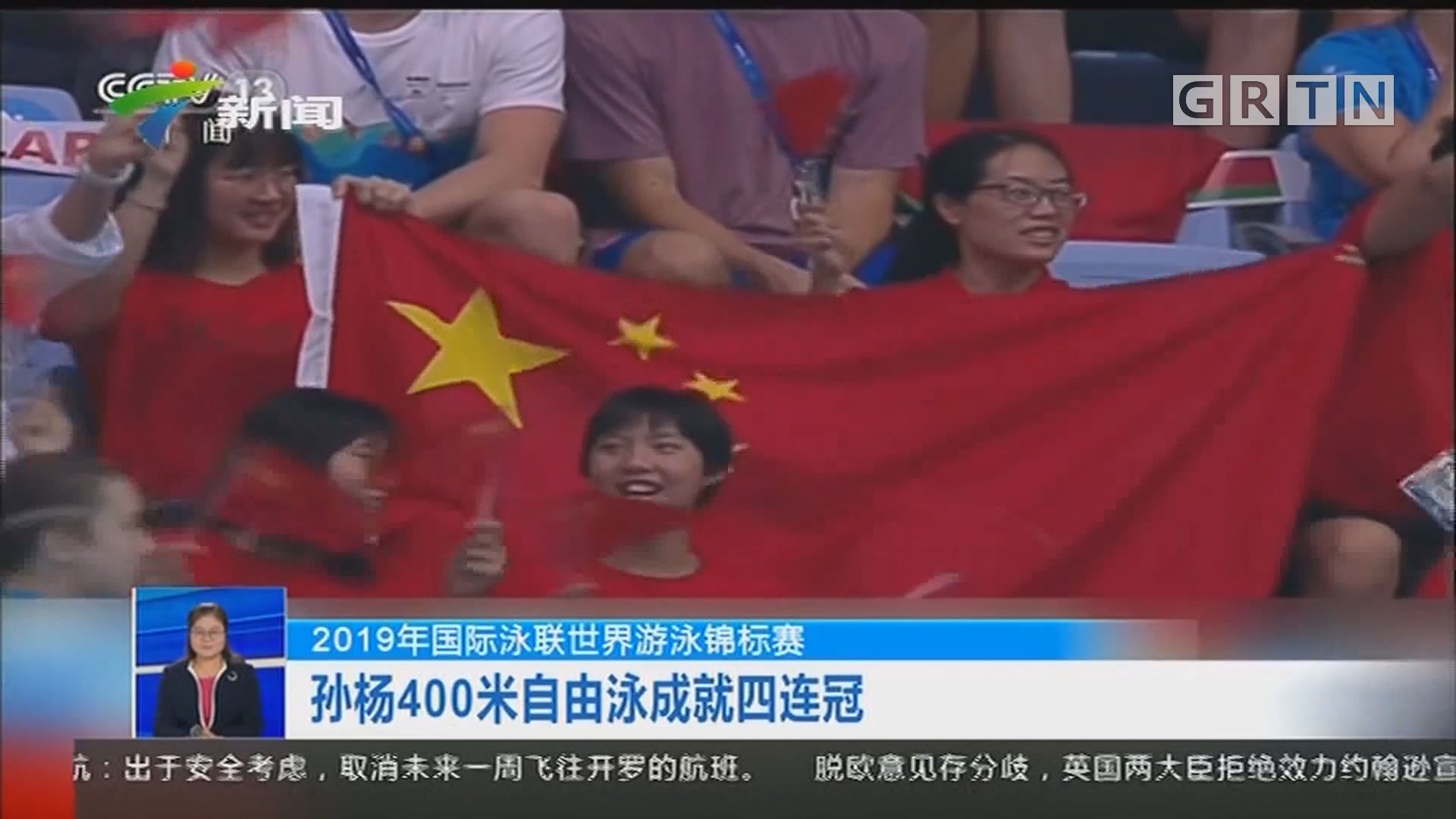 2019年国际泳联世界游泳锦标赛:孙杨400米自由泳成就四连冠