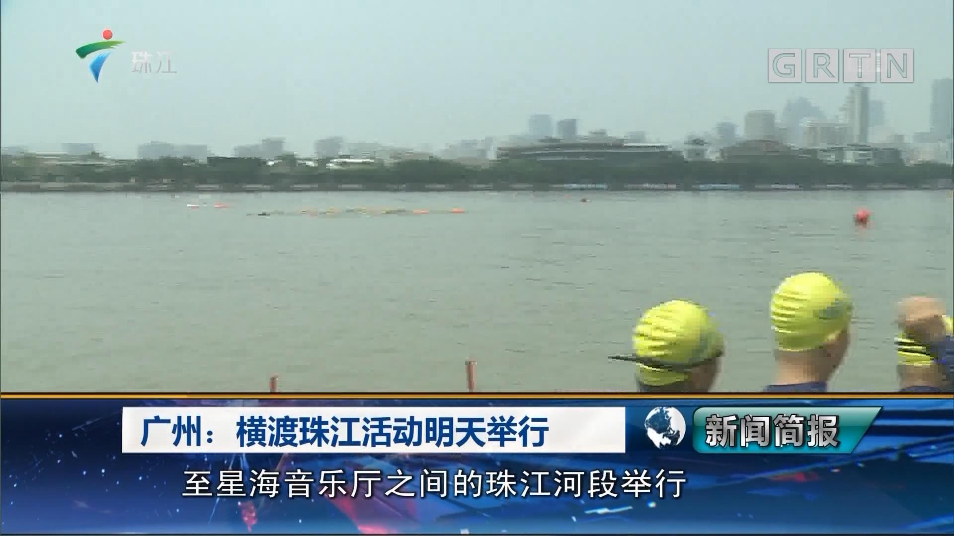 广州:横渡珠江活动明天举行