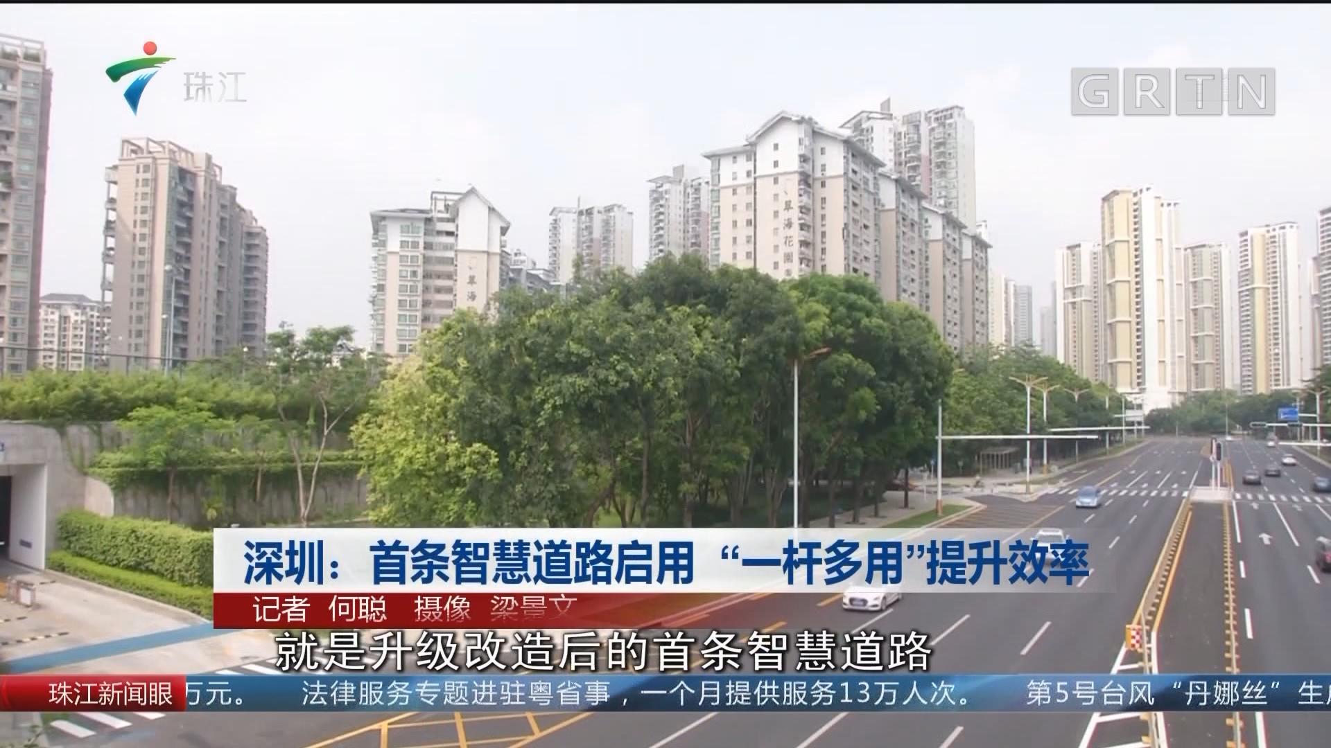 """深圳:首条智慧道路启用""""一杆多用""""提升效率"""