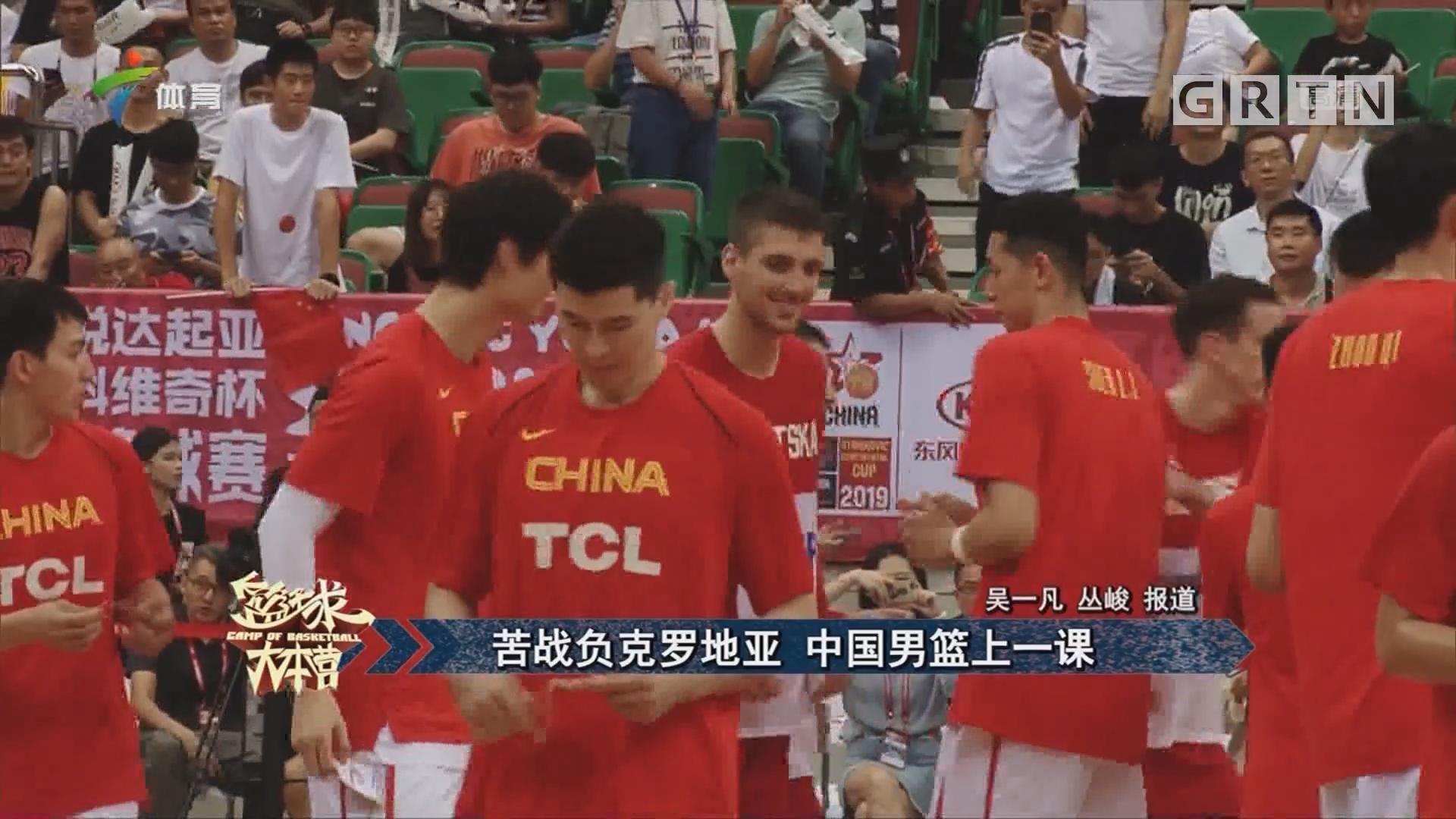 苦战负克罗地亚 中国男篮上一课