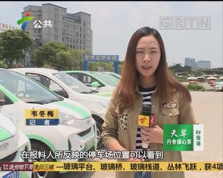 街坊投诉:共享汽车押金难退 客服告知无法退还