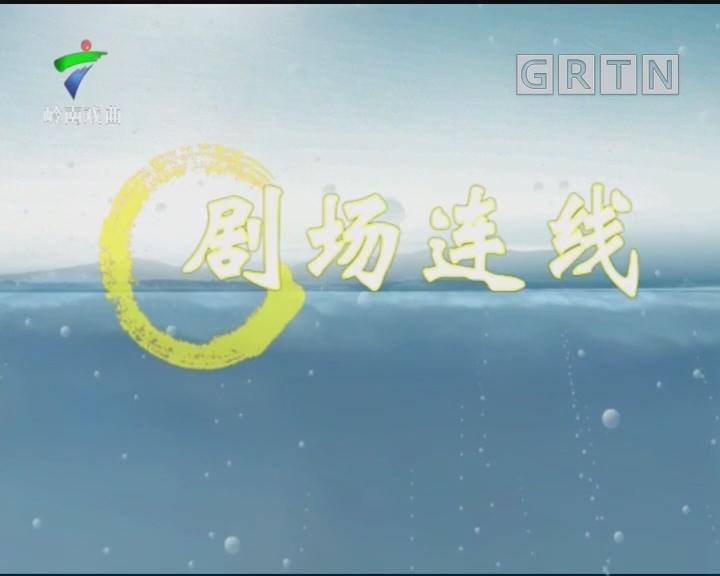 [2019-07-07]剧场连线:巾帼奇英(二)