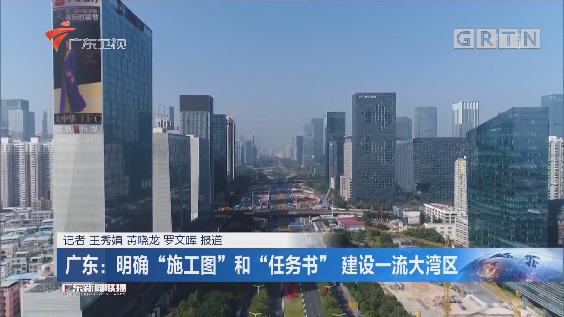 """广东:明确""""施工图""""和""""任务书""""建设一流大湾区"""