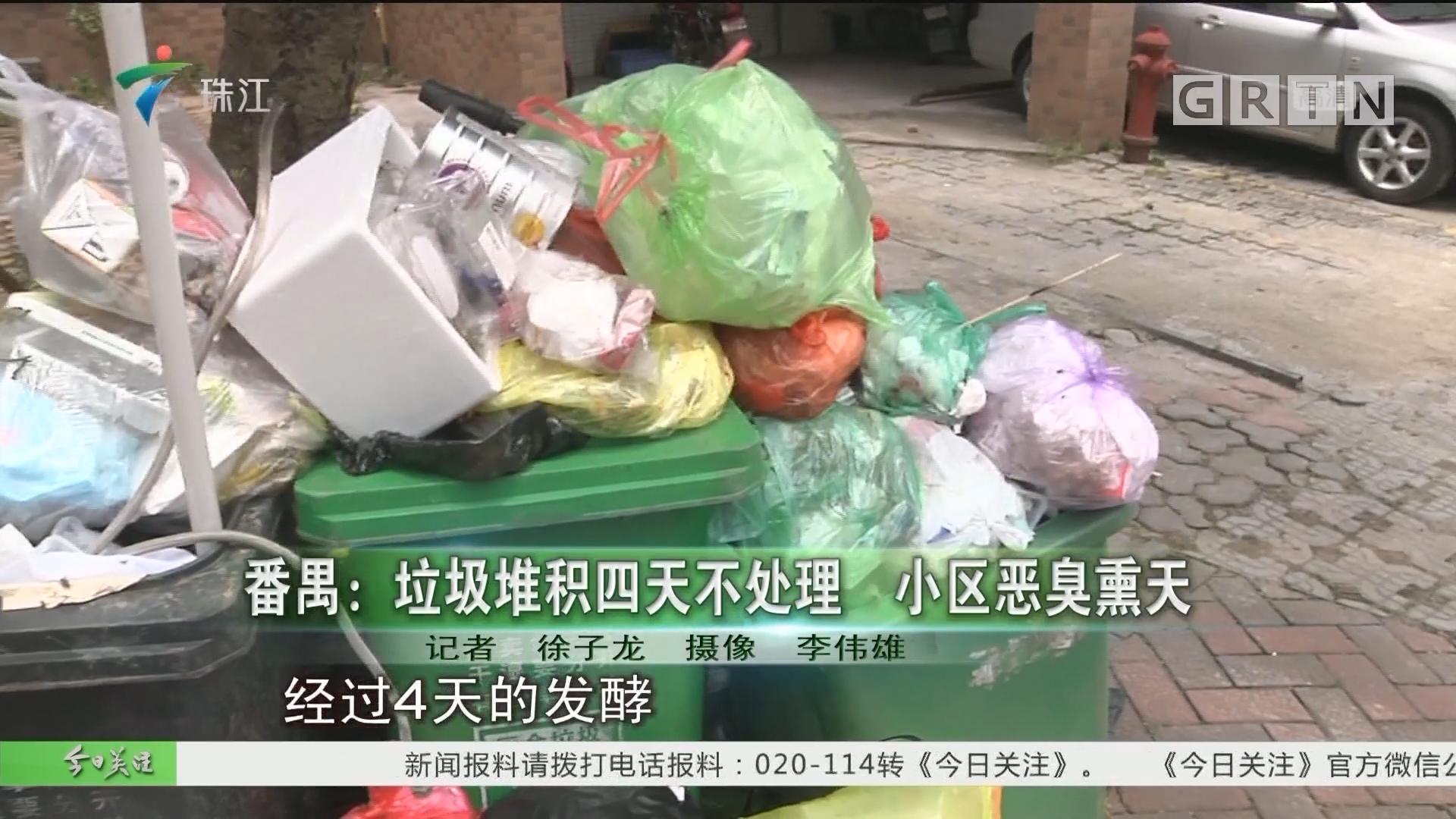 番禺:垃圾堆积四天不处理 小区恶臭熏天