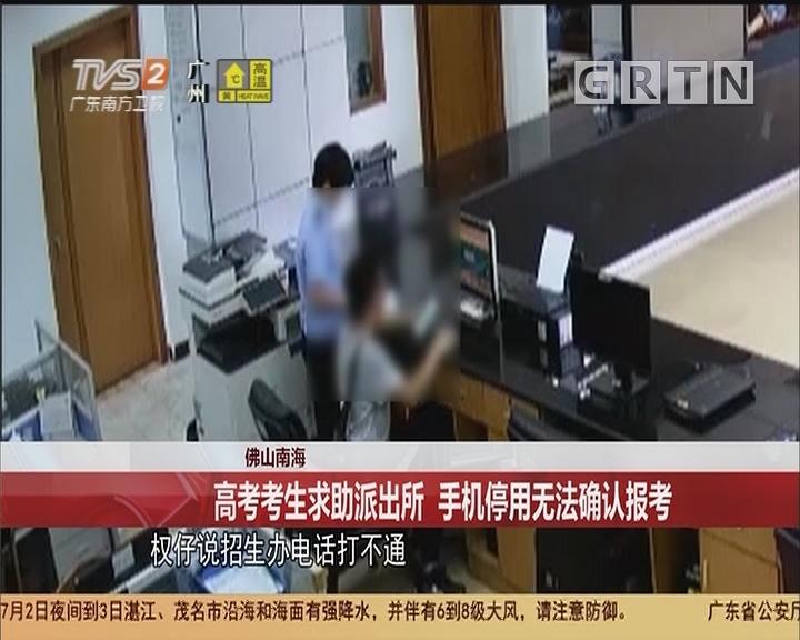 佛山南海:高考考生求助派出所 手机停用无法确认报考