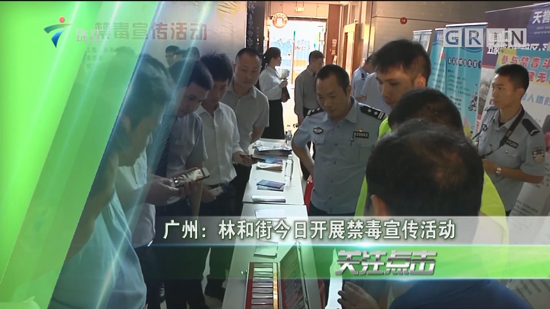 广州:林和街今日开展禁毒宣传活动
