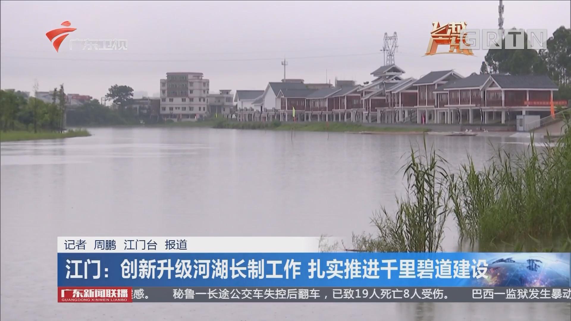江门:创新升级河湖长制工作 扎实推进千里碧道建设