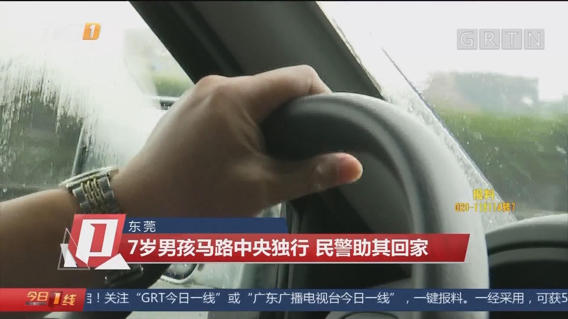 东莞:7岁男孩马路中央逆行 民警助其回家