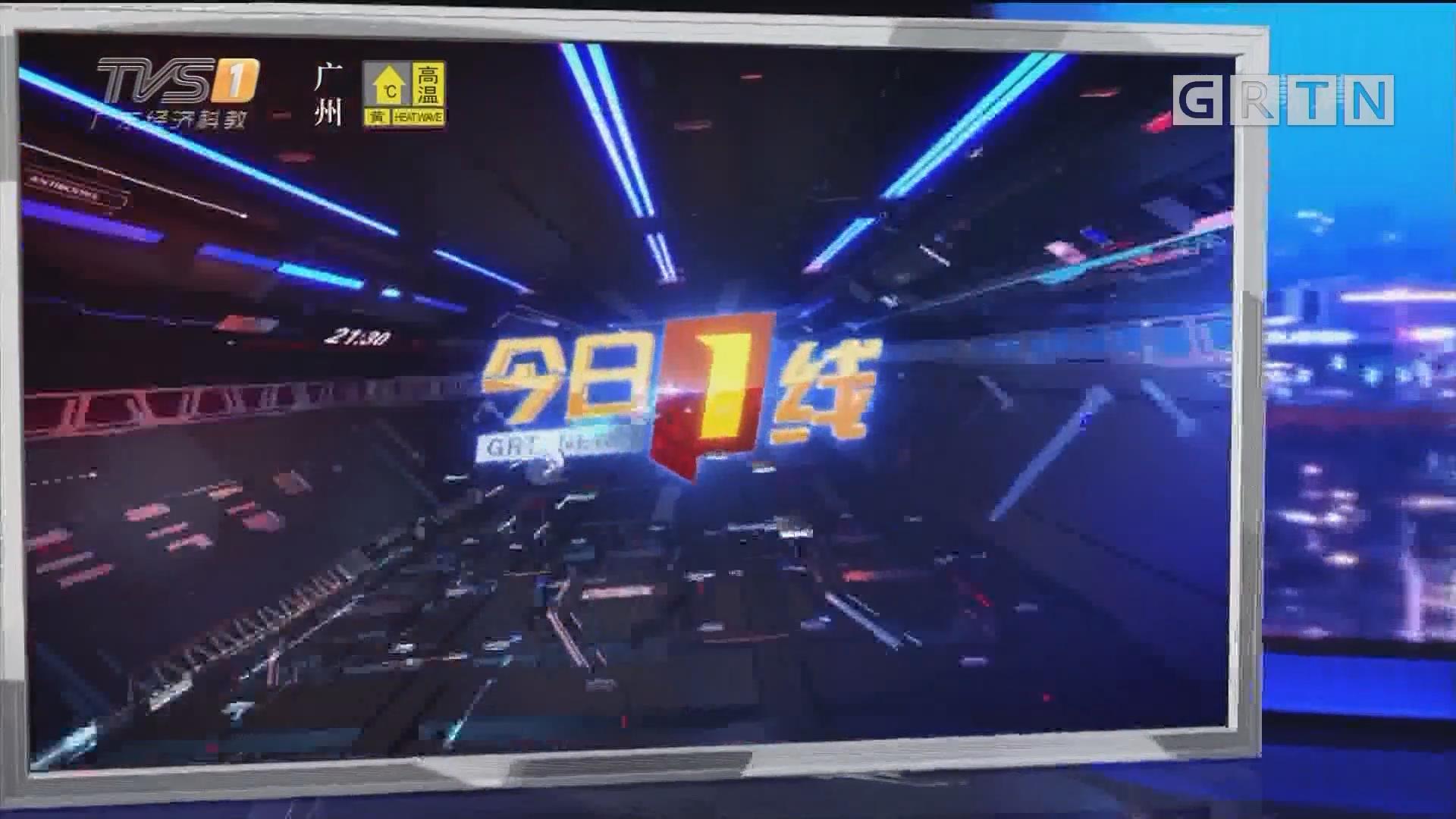[HD][2019-07-15]今日一线:中山板芙:持刀致一死一伤 警方抓获嫌疑人