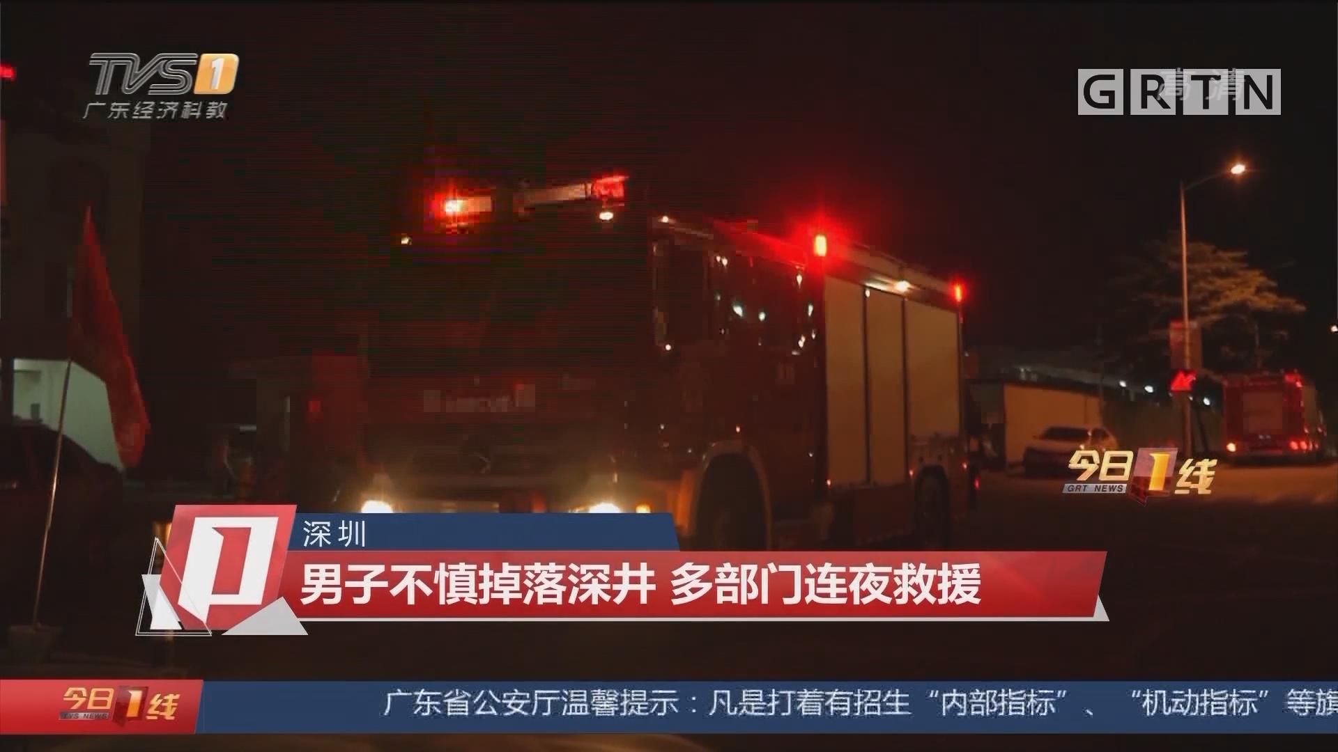 深圳:男子不慎掉落深井 多部门连夜救援