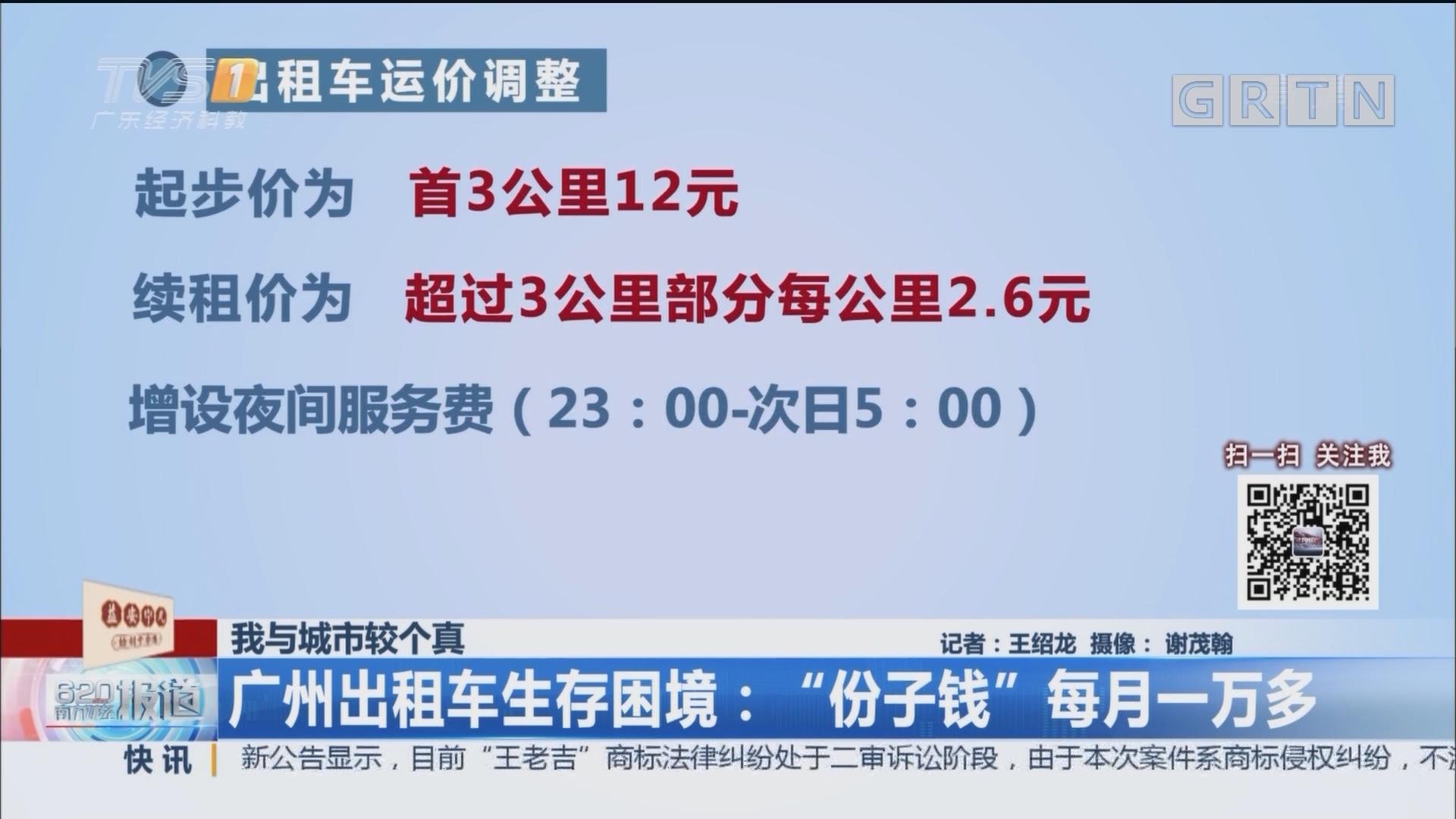 """我与城市较个真 广州出租车生存困境:""""份子钱""""每月一万多"""