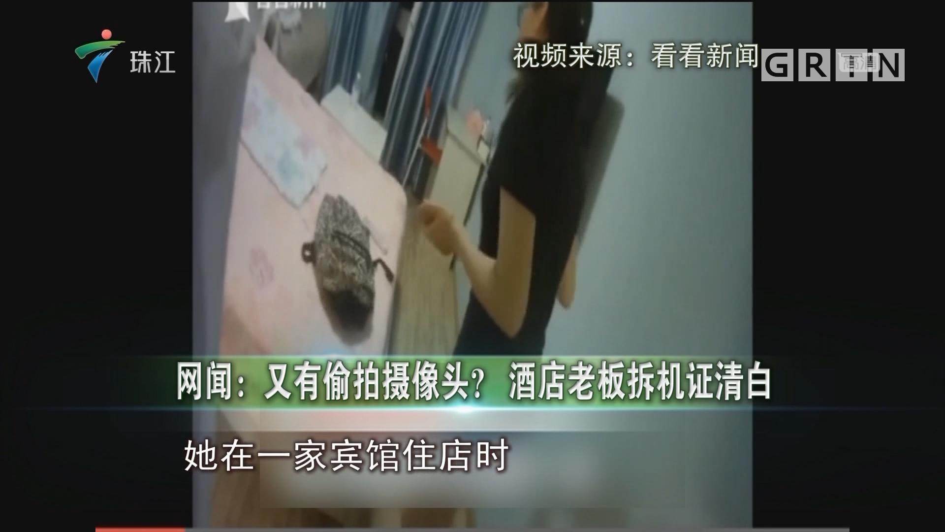 网闻:又有偷拍摄像头?酒店老板拆机证清白