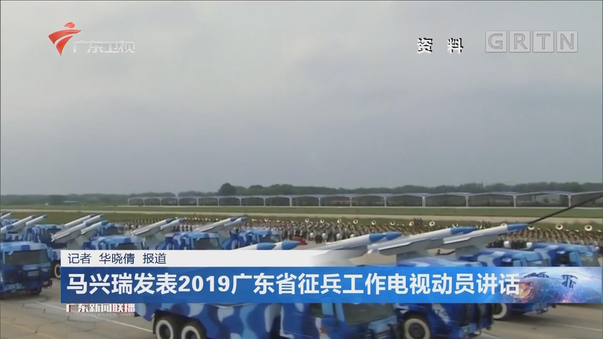 马兴瑞发表2019广东省征兵工作电视动员讲话