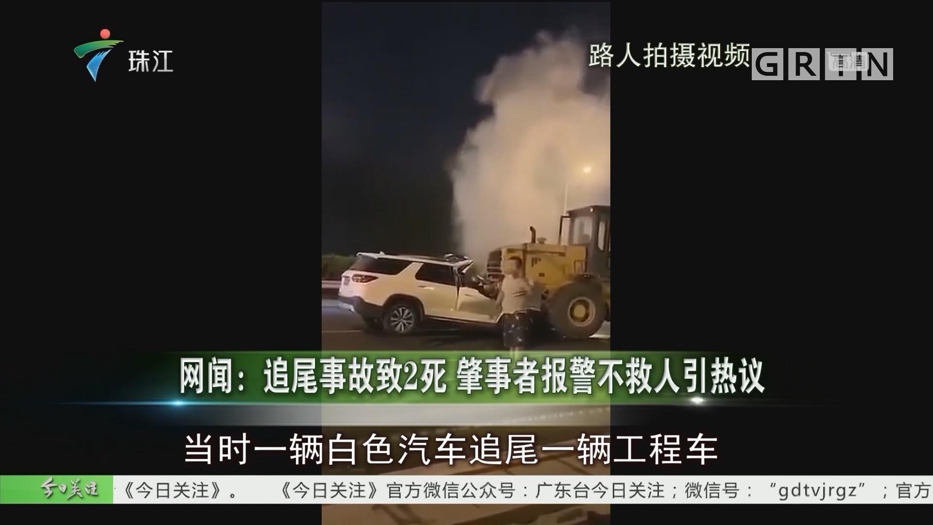 网闻:追尾事故致2死 肇事者报警不救人引热议