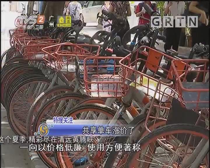 共享单车涨价了
