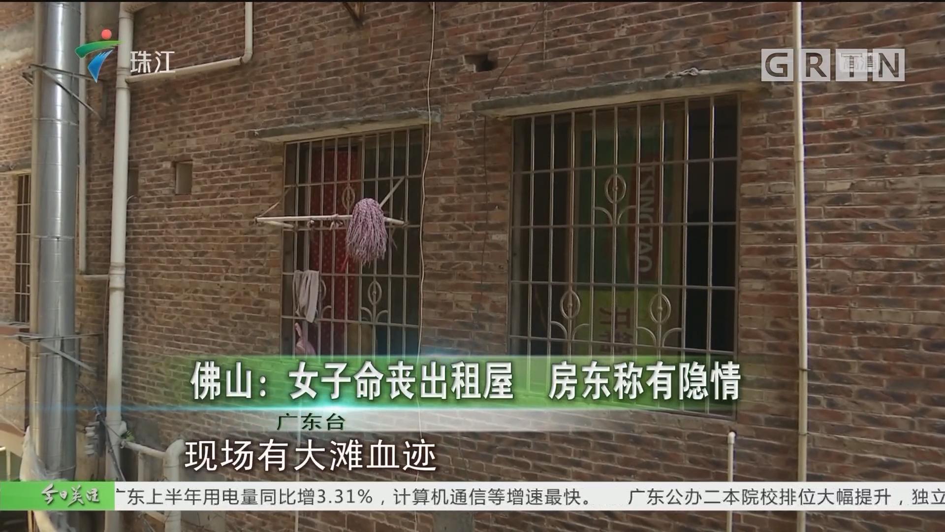 佛山:女子命丧出租屋 房东称有隐情