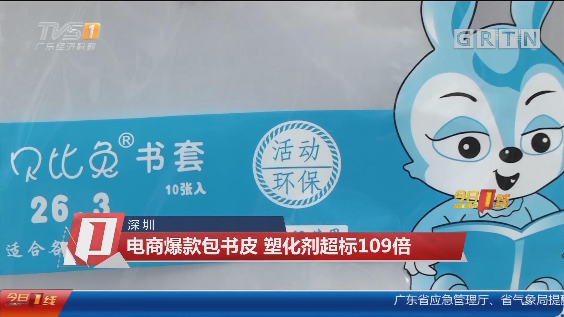 深圳:电商爆款包书皮 塑化剂超标109倍