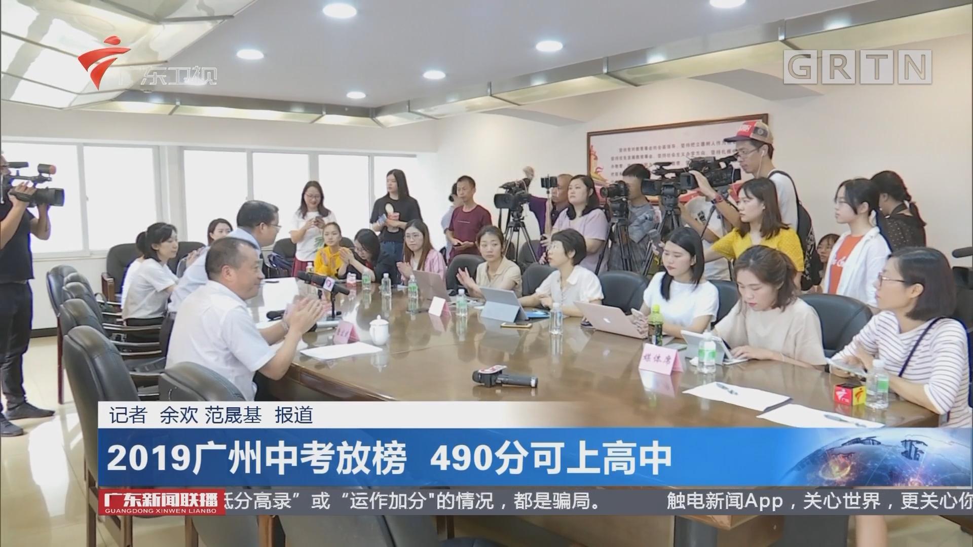2019广州中考放榜 490分可上高中
