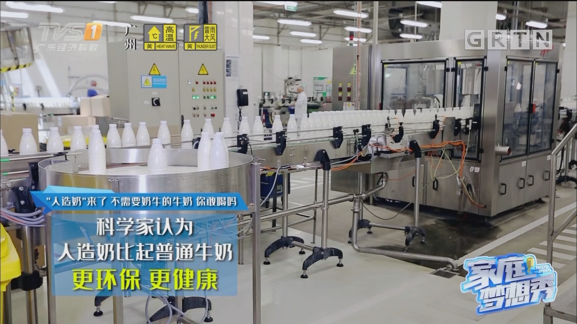 "[HD][2019-07-14]经视健康+:家庭梦想秀:""人造奶""来了 不需要奶牛的牛奶 你敢喝吗"