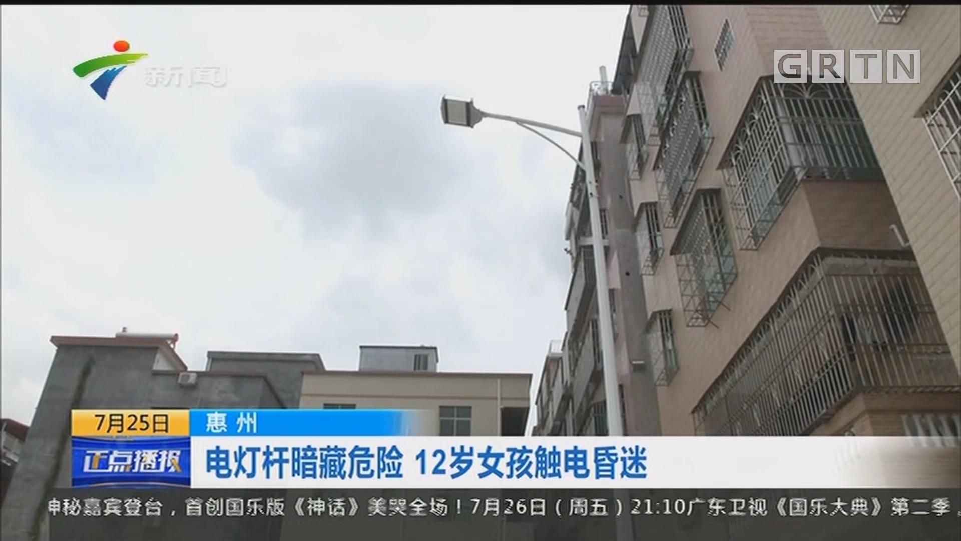 惠州:电灯杆暗藏危险 12岁女孩触电昏迷
