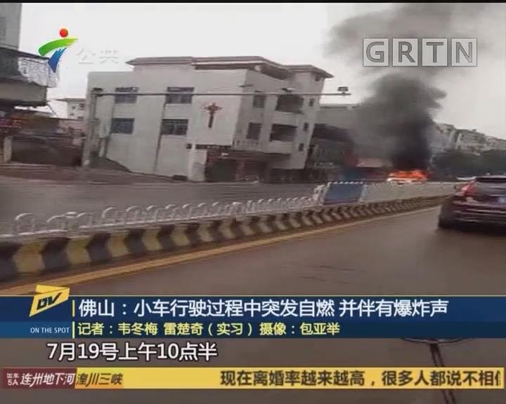 佛山:小车行驶过程中突发自燃 并伴有爆炸声