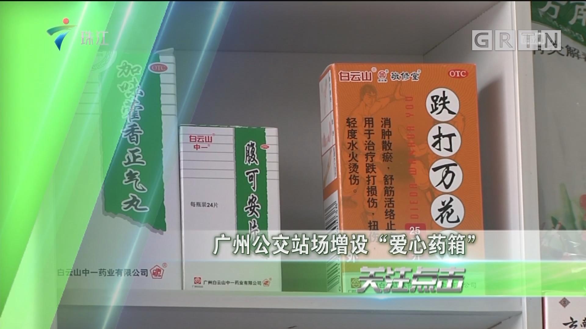 """广州公交站场增设""""爱心药箱"""""""